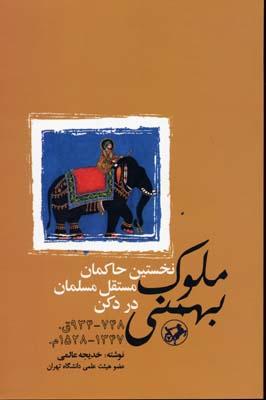 ملوك-بهمني(نخستين-حاكمان-مستقل-مسلمان-در-دكن)