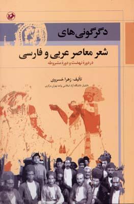 دگرگوني-هاي-شعر-معاصر-عربي-و-فارسي