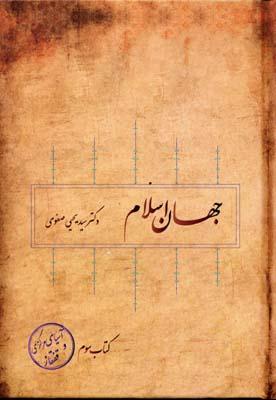 جهان-اسلام-(3)