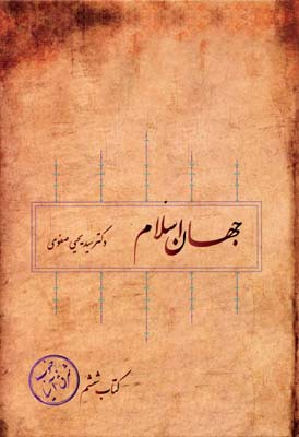 جهان-اسلام-(6)-جنوب-شرق-آسيا