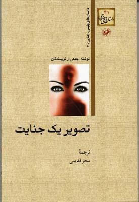 داستان-هاي-خارجي(41)تصوير-يك-جنايت