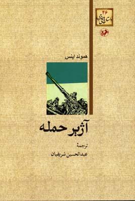 داستان-هاي-خارجي(46)آژير-حمله