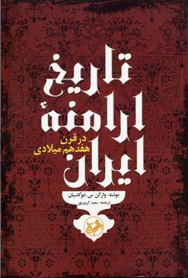 تاريخ-ارامنه-ايران