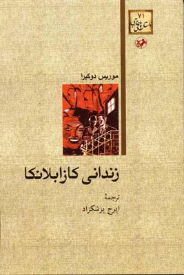 داستان-هاي-خارجي(71)زنداني-كازابلانكا
