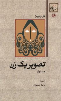 داستان-هاي-خارجي(81)تصوير-يك-زن(دوجلدي)