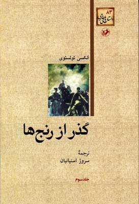 گذر-از-رنج-ها(3جلدي)