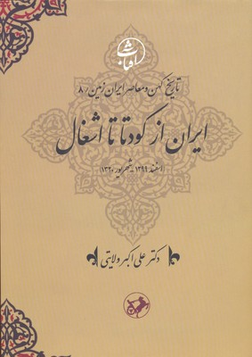 تاريخ-كهن-و-معاصر-ايران(8)ايران-از-كودتا-تا-اشغال