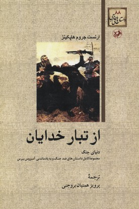 داستان-هاي-خارجي(88)از-تبار-خدايان