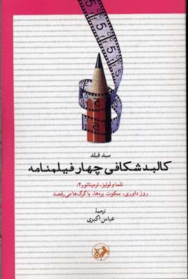 كالبدشكافي-چهار-فيلمنامه