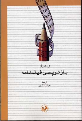 بازنويسي-فيلمنامه