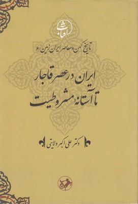 ايران-در-عصر-قاجار-تا-آستانه-مشروطيت