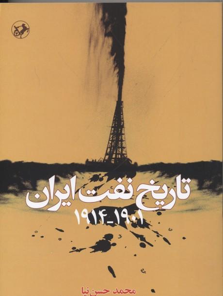 تاريخ-نفت-1901-1914