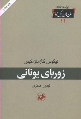 رمان-هاي-بزرگ-دنيا(11)زورباي-يوناني