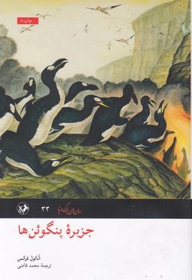 رمان-هاي-بزرگ-دنيا(33)جزيره-پنگوئن-ها