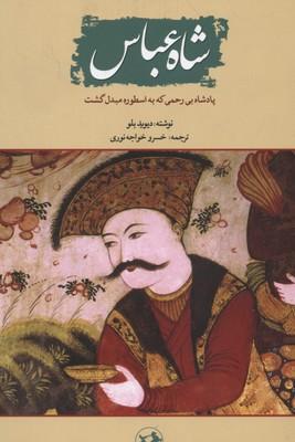 شاه-عباس