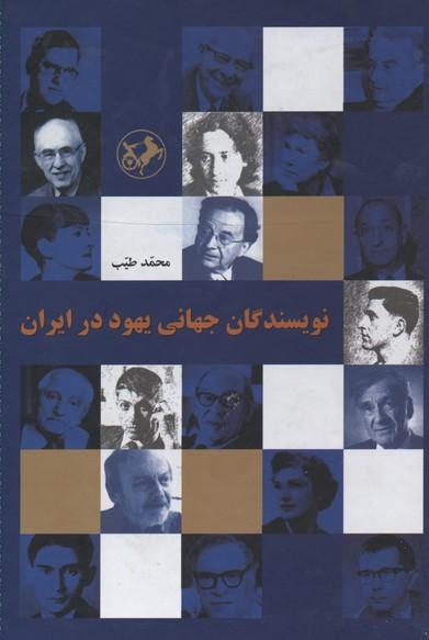 نويسندگان-جهاني-يهود-در-ايران