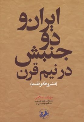 ايران-دو-جنبش-در-نيم-قرن