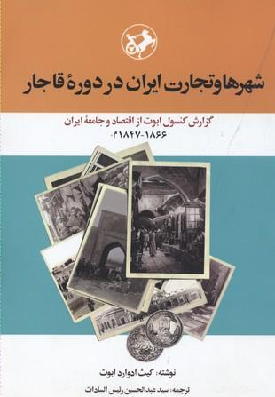 شهرها-و-تجارت-ايران-در-دوره-قاجار