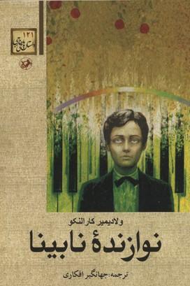 داستان-هاي-خارجي(121)نوازنده-نابينا