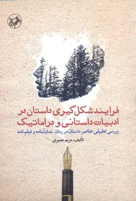 فرآيند-شكل-گيري-داستان-در-ادبيات-داستاني-و-دراماتيك