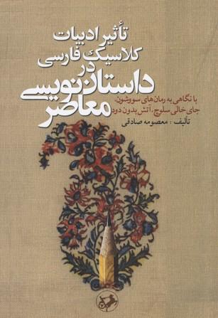 تاثير-ادبيات-كلاسيك-فارسي-در-داستان-نويسي-معاصر