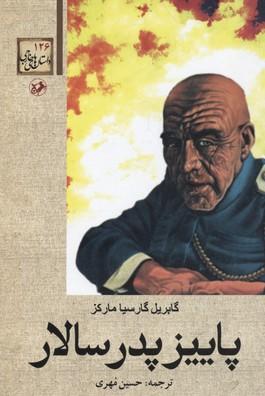 داستان-هاي-خارجي(126)پاييز-پدر-سالار
