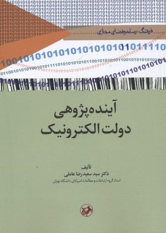 آينده-پژوهي-دولت-الكترونيك