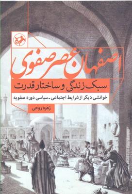 اصفهان-عصر-صفوي-سبك-زندگي-و-ساختار-قدرت