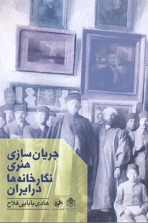 جريان-سازي-هنري-نگارخانه-ها-در-ايران