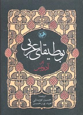 بوطيقاي-عربي