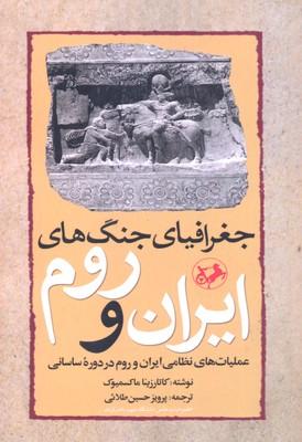 جغرافياي-جنگ-هاي-ايران-و-روم