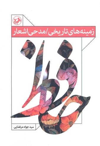 زمينه-هاي-تاريخي-مدحي-اشعار-حافظ