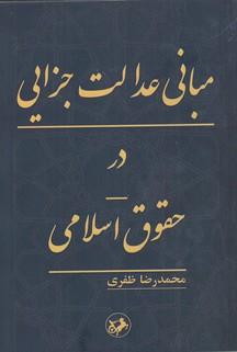 مباني-عدالت-جزايي-در-حقوق-اسلام