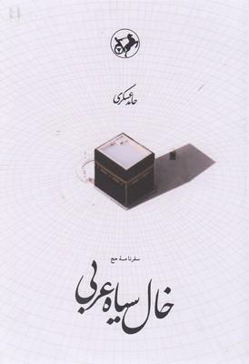 خال-سياه-عربي