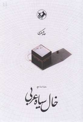 تصویر خال سياه عربي