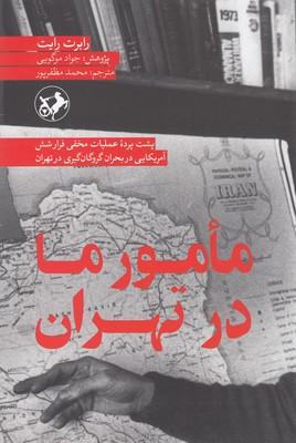 مامور-ما-در-تهران