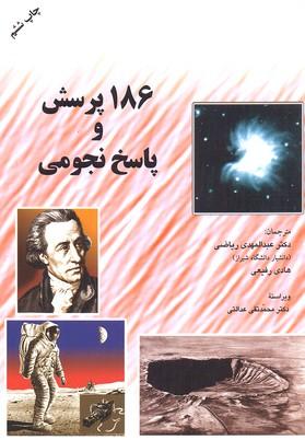 186-پرسش-و-پاسخ-نجومي