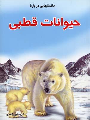 دانستنيهايي-درباره-ي-حيوانات-قطبي