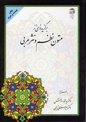 برگزيده-اي-از-متون-نظم-و-نثر-عربي(وزيري)به-نشر