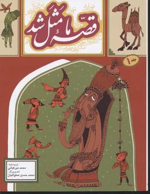 قصه-ما-مثل-شد-1(وزيري)پروانه