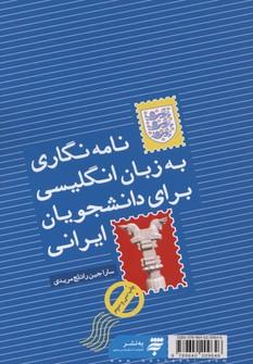 نامه-نگاري-به-زبان-انگليسي-براي-دانشجويان-ايراني