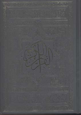 قرآن(15سطر-ترجمه-مقابل-عثمان-قمشه-اي-rوزيري)آستان-قدس