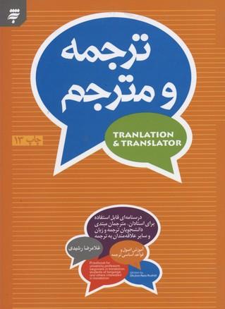 ترجمه-و-مترجم