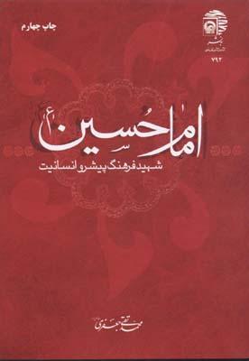 امام-حسين-شهيد-فرهنگ-پيشرو