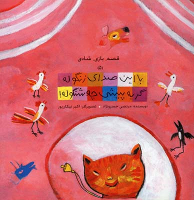 با-اين-صداي-زنگوله-گربه-پيشي-چه-شنگوله---قصه-بازي-شادي-(5)