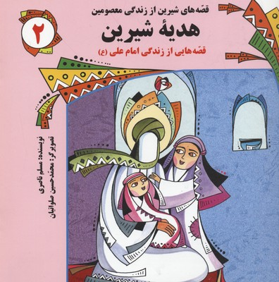 قصه-هاي-شيرين-از-زندگي-معصومين2(هديه-شيرين-امام-علي)