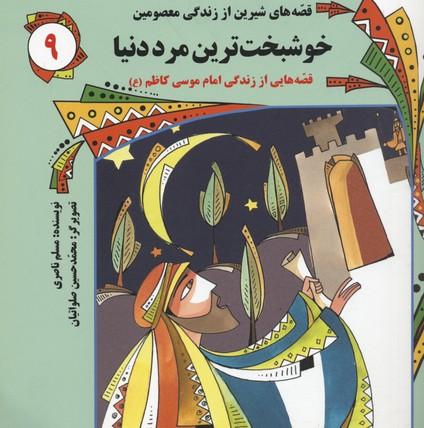 قصه-هاي-شيرين-از-زندگي-معصومين9(خوشبخت-ترين-مرد-دنيا-موسي-كاظم)