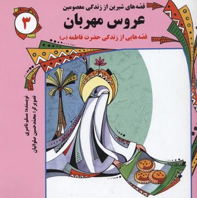 قصه-هاي-شيرين-از-زندگي-معصومين3(عروس-مهربان-حضرت-فاطمه)