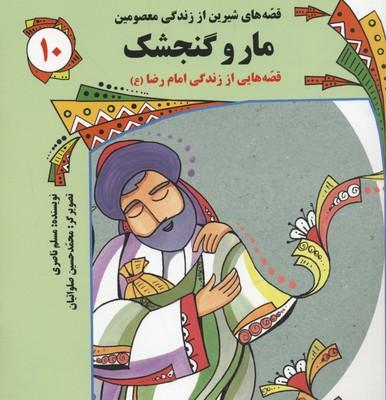 قصه-هاي-شيرين-از-زندگي-معصومين10(مار-و-گنجشگ-امام-رضا)