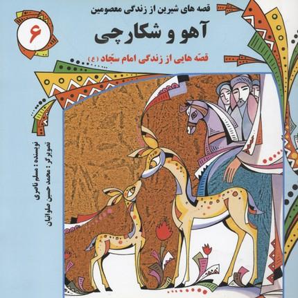 قصه-هاي-شيرين-از-زندگي-معصومين6(آهو-شكارچي-امام-سجاد)